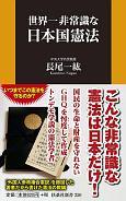 日本国憲法 どこが問題なのか