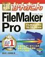 今すぐ使える かんたんFileMaker Pro<FileMaker Pro 16/15/14対応版>