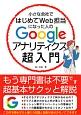 小さな会社ではじめてWeb担当になった人のGoogleアナリティクス超入門