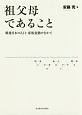 祖父母であること 戦後日本の人口・家族変動のなかで