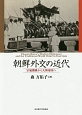朝鮮外交の近代 宗属関係から大韓帝国へ