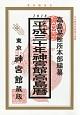 神宮館高島暦 平成30年