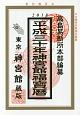 神宮館福宝暦 平成30年