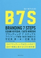 B7S ブランディング戦略・戦術の構築手法 ブランディング