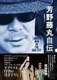 芳野藤丸自伝 LONELY MAN IN THE BAD CIT