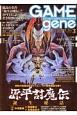 GAMEgene 2017SUMMER 巻頭特集:源平討魔伝誕生秘話/『シャンティ』&『マイティー』シリーズ 遊びの遺伝子を覚醒する(3)