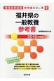 福井県の一般教養 参考書 2019 教員採用試験参考書シリーズ2