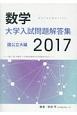 数学 大学入試問題解答集 国公立大編 2017