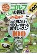 ゴルフ超お得技ベストセレクション お得技シリーズ95 この1冊だけで確実に100が切れる裏技レッスン10