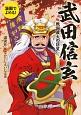 漫画でよめる!武田信玄 戦国最大の巨星