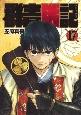 群青戦記-グンジョーセンキ- (17)