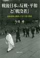 戦後日本の反戦・平和と「戦没者」 遺族運動の展開と三好十郎の警鐘