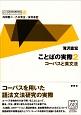 シリーズ英文法を解き明かす ことばの実際2 コーパスと英文法 現代英語の文法と語法(10)