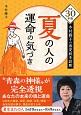 夏の人の運命の気づき 木村藤子の春夏秋冬診断 平成30年