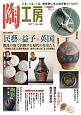 季刊 陶工房 観る、知る、作る。陶芸家に学ぶ焼き物づくりの技(86)