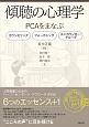 傾聴の心理学 PCAをまなぶ カウンセリング/フォーカシング/エンカウンター・グ