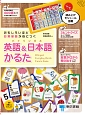 英語&日本語-バイリンガル-かるた おもしろいほど日常単語が身につく