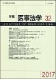 年報医事法学 2017 〈シンポジウム〉医療事故調査制度について (32)