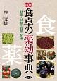 図解・食卓の薬効事典 野菜・豆類・穀類50種