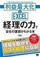 利益最大化×EXCEL 経理の力で会社の課題がわかる本