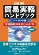 図解・貿易実務ハンドブック<ベーシック版・第6版> 「貿易実務検定」C級オフィシャルテキスト