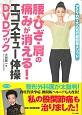 腰・ひざ・肩の痛みが消える!エゴスキュー体操DVDブック アメリカで大人気の超簡単メソッド