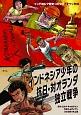 インドネシア少年の抗日・対オランダ独立戦争 インドネシア歴史コミック オオワシ部隊