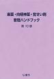 麻薬・向精神薬・覚せい剤管理ハンドブック<第10版>