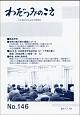 わだつみのこえ 2017.7 特集:戦争と教科書 日本戦没学生記念会機関誌(146)