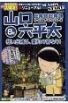 総務部総務課 山口六平太 想い出残る、葉月の宵なり!