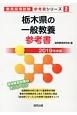 栃木県の一般教養 参考書 2019 教員採用試験参考書シリーズ2
