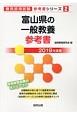 富山県の一般教養 参考書 2019 教員採用試験参考書シリーズ2