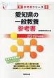 愛知県の一般教養 参考書 2019 教員採用試験参考書シリーズ2