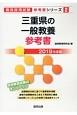 三重県の一般教養 参考書 2019 教員採用試験参考書シリーズ2