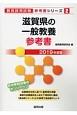 滋賀県の一般教養 参考書 2019 教員採用試験「参考書」シリーズ