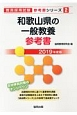 和歌山県の一般教養 参考書 2019 教員採用試験参考書シリーズ2