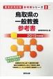 鳥取県の一般教養 参考書 2019 教員採用試験「参考書」シリーズ