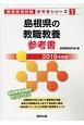 島根県の教職教養 参考書 2019 教員採用試験参考書シリーズ1