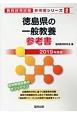 徳島県の一般教養 参考書 2019 教員採用試験「参考書」シリーズ