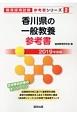 香川県の一般教養 参考書 2019 教員採用試験参考書シリーズ2
