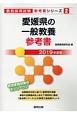 愛媛県の一般教養 参考書 2019 教員採用試験「参考書」シリーズ