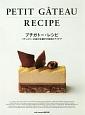 プチガトー・レシピ