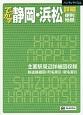 ハンディマップル でっか字 静岡・浜松 詳細便利地図