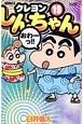 クレヨンしんちゃん<ジュニア版> (19)