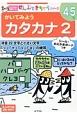 かいてみようカタカナ ぜんぶできちゃうシリーズ (2)