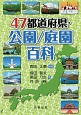47都道府県・公園/庭園百科