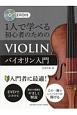 1人で学べる 初心者のためのバイオリン入門 DVD付