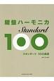 鍵盤ハーモニカ スタンダード100曲選