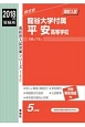 龍谷大学付属平安高等学校 高校別入試対策シリーズ 2018