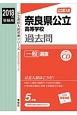 奈良県公立高等学校 一般選抜 公立高校入試対策シリーズ3029-1 英語リスニングCD付 2018
